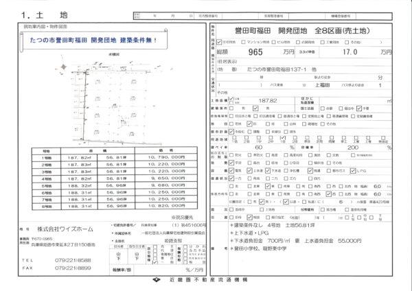 たつの市誉田町福田 開発団地全8区画(建築条件無し)